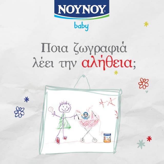 nounou_cover